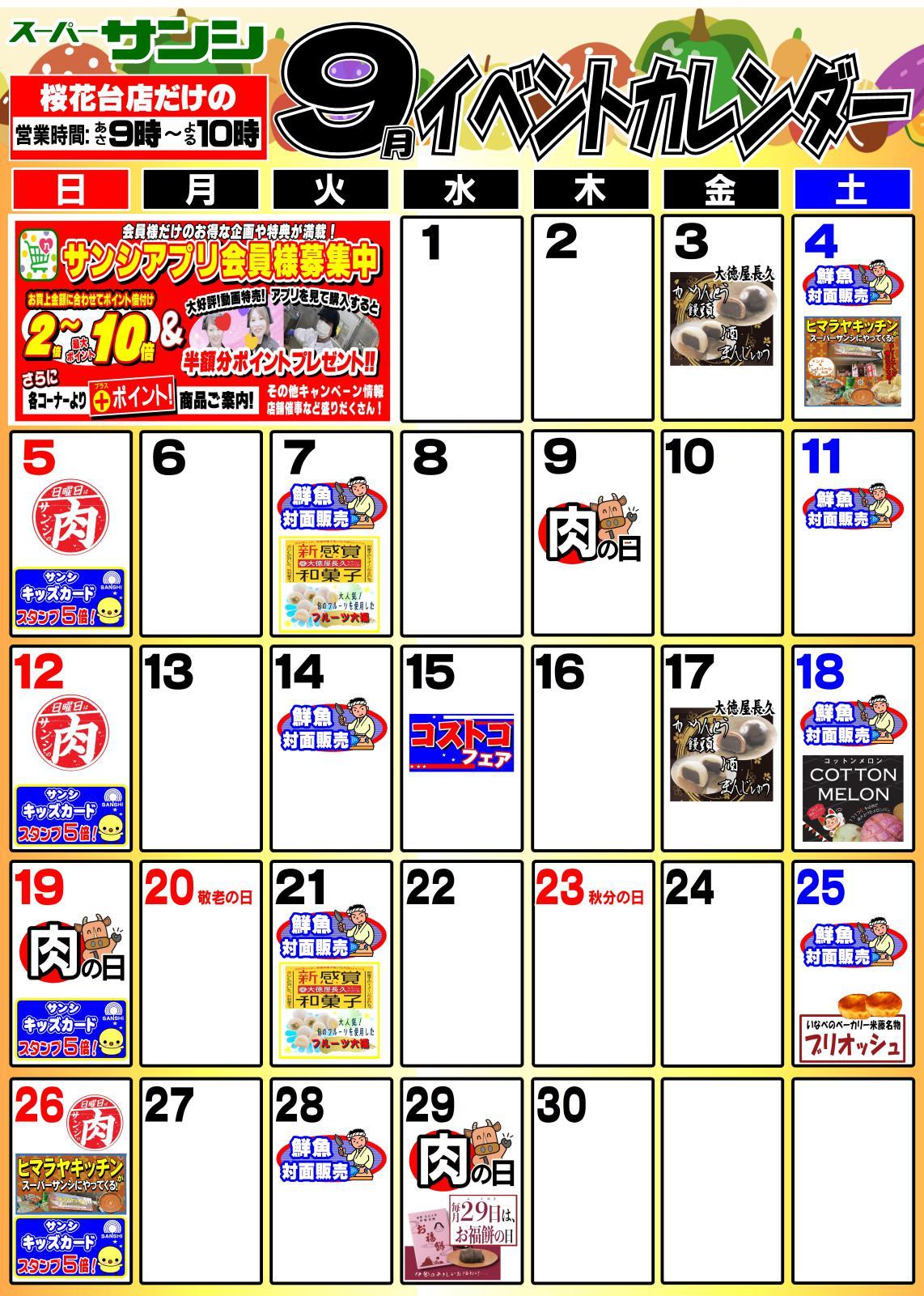 スーパーサンシ桜花台月間お買得カレンダー